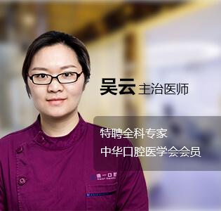 吴云 副主任医师