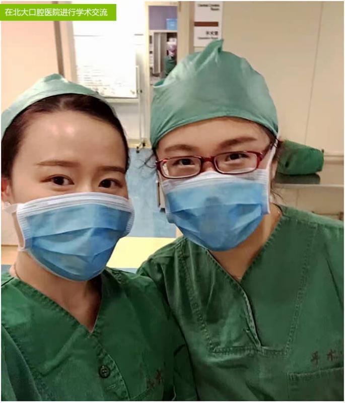在北京口腔医院进行学术交流