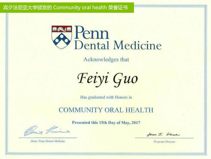 宾夕法尼亚大学颁发的 Community oral health 荣誉证书