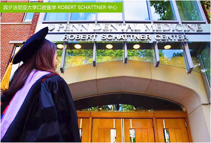宾夕法尼亚大学口腔医学 ROBERT SCHATTNER 中心