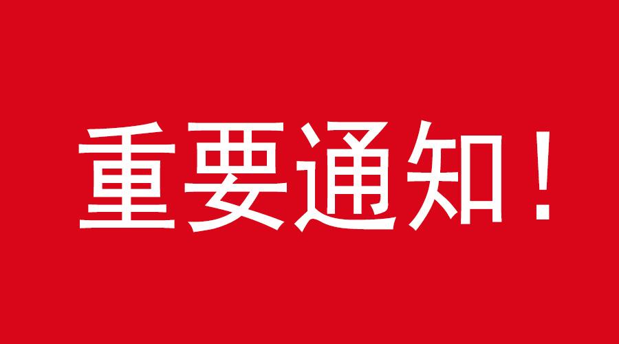【通知】德一口腔延长2020年春节假期